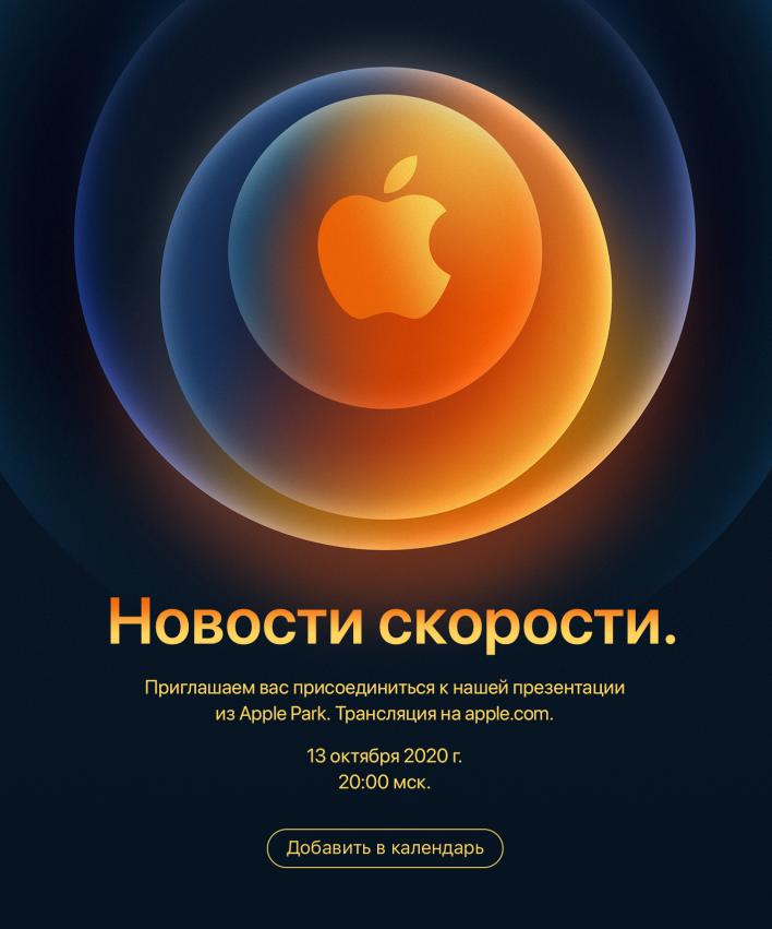 Изображение новости «Презентация Apple состоится 13 октября  - это значит, что скорее всего на ней представят новые iPhone»